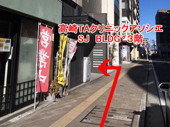 SJ BLDG 3階が高崎TAクリニックアソシエ